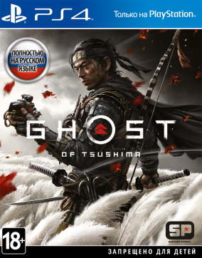 Призрак Цусимы (Ghost of Tsushima) Day One Edition