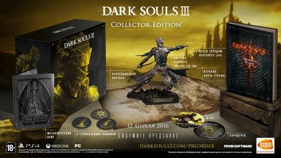 Dark Souls 3 (III) Collector's Edition (Коллекционное Издание) Русская Версия (Xbox One)