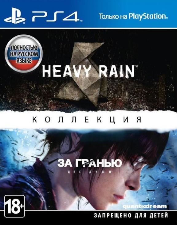 Коллекция Heavy Rain и За гранью: Две души Русская Версия (PS4)