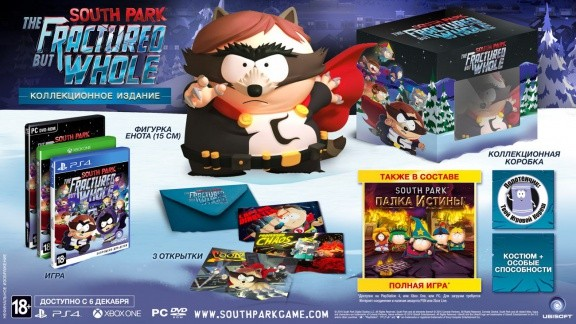 South Park: The Fractured but Whole. Коллекционное издание (Xbox One)