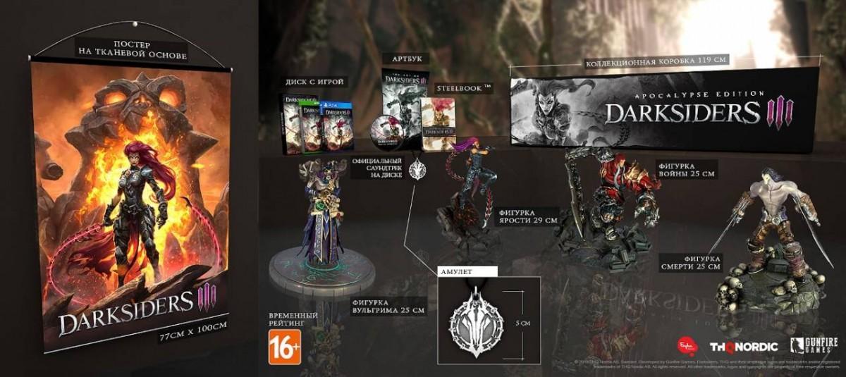 Darksiders: 3 (III) Apocalypse Edition Русская версия (Xbox One)