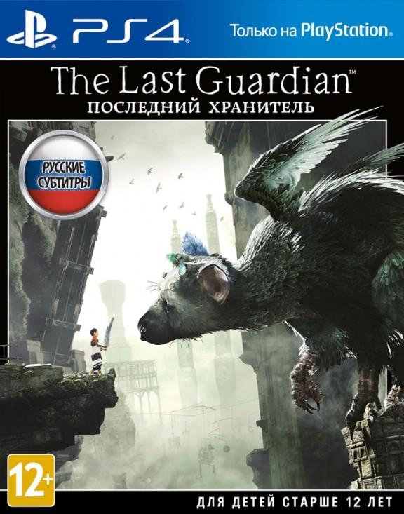 The Last Guardian. Последний хранитель Русская Версия (PS4)