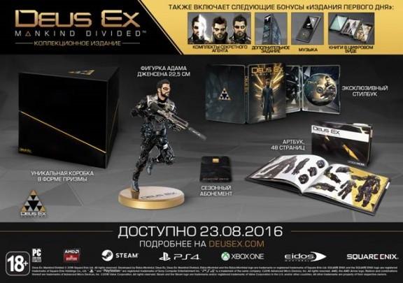 Deus Ex: Mankind Divided Collector's Edition (Коллекционное Издание) Русская Версия (Xbox One)