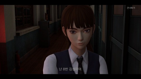White Day (PS4)