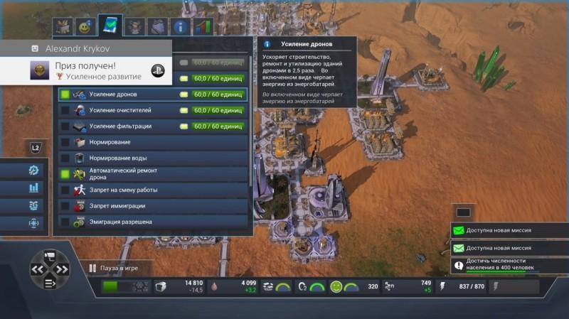 Aven Colony Русская версия (PS4)