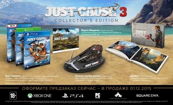Just Cause 3 Коллекционное издание (Collector's Edition) (Xbox One)