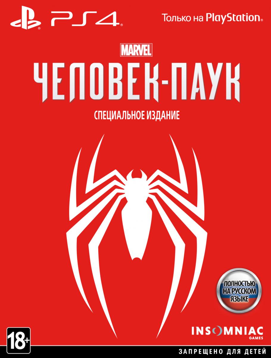 Marvel Человек-паук (Spider-Man) Special Edition (PS4)