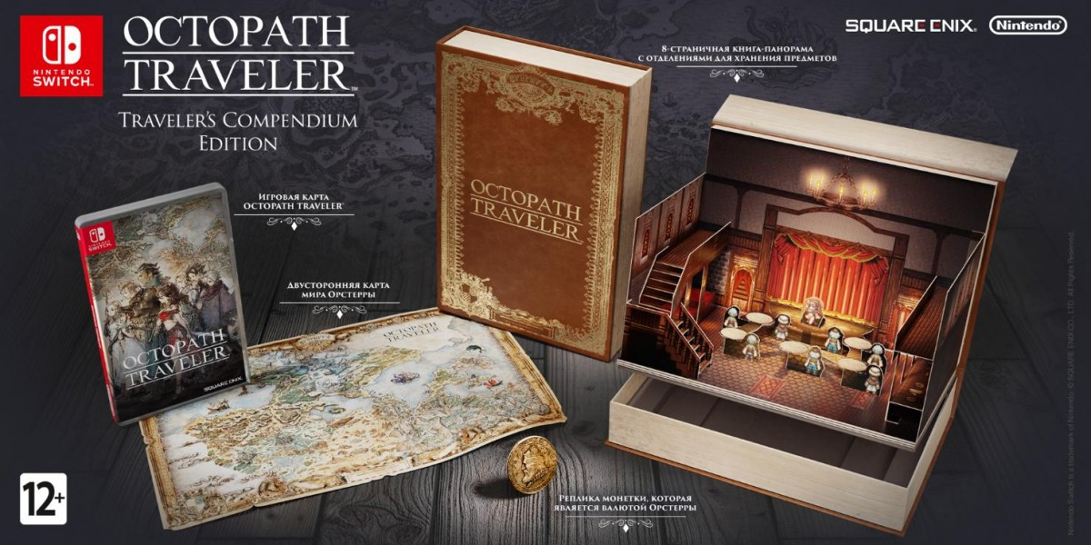 OCTOPATH TRAVELER: Traveler's Compendium Edition (Switch)