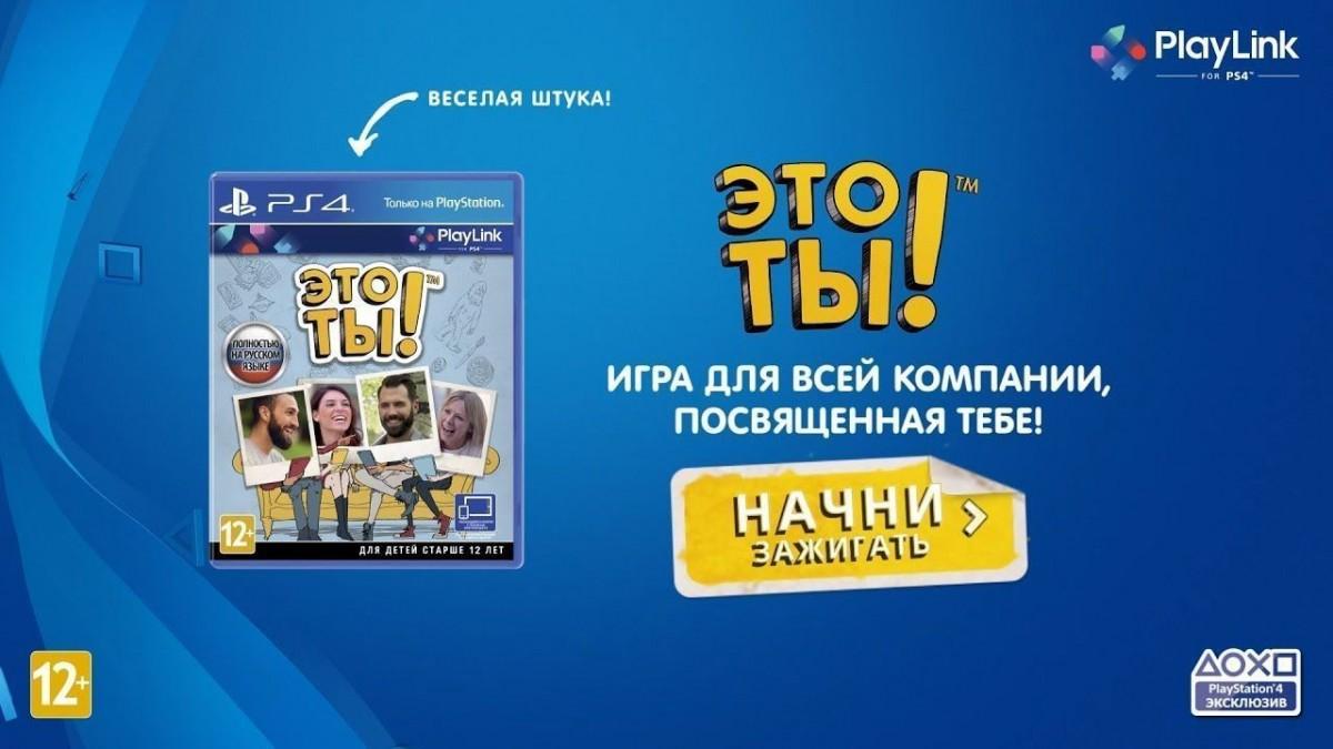 Это ты! (Код на загрузку) (PS4)