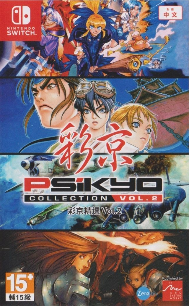 Psikyo Collection Vol. 2 (Switch)