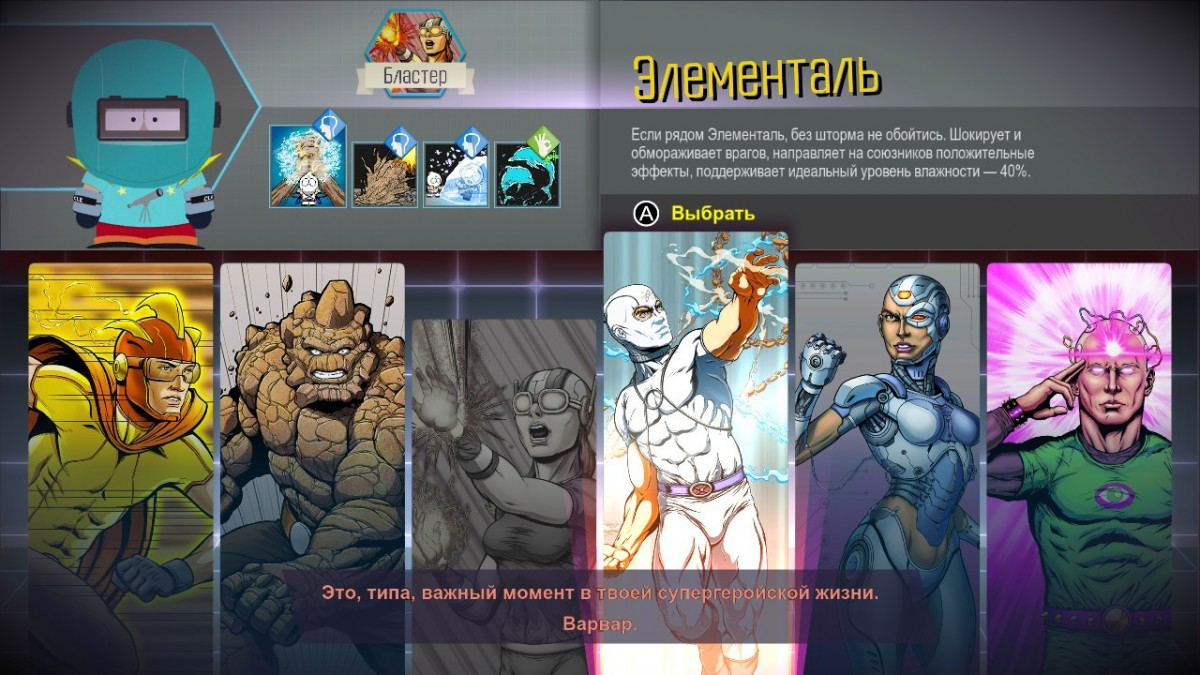 South Park: The Fractured But Whole Русская Версия (Switch)