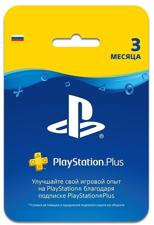 PlayStation Plus 3 месяца (карта)