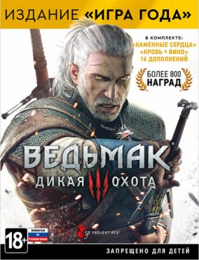 """Ведьмак 3: Дикая Охота (Издание """"Игра года"""") ПК"""