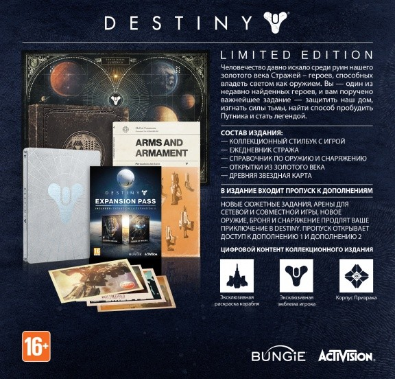 Destiny: Limited Edition (Xbox One)