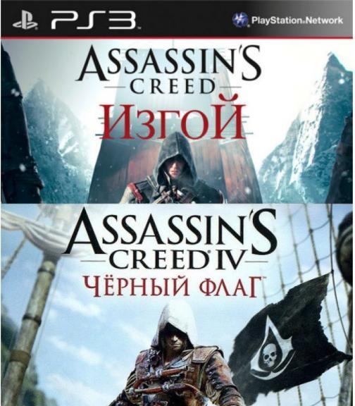 Assassin's Creed 4 (IV): Черный флаг (Black Flag) + Assassin's Creed: Изгой (Rogue) Русская Версия (PS3)