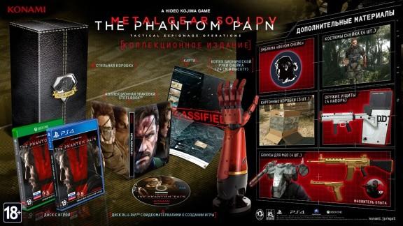 Metal Gear Solid 5 (V): The Phantom Pain (Фантомная боль) Коллекционное издание (Collector's Edition) Русская Версия (Xbox One)