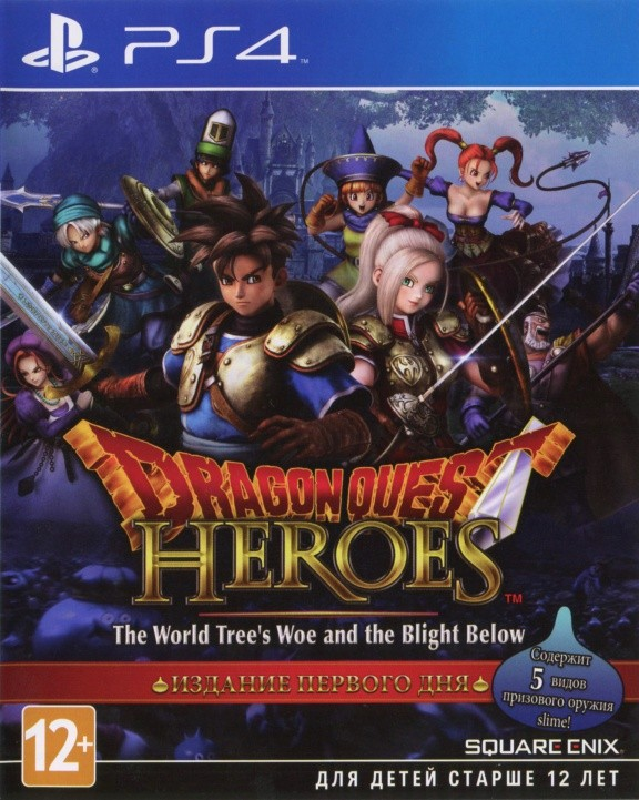 Dragon Quest Heroes The World Tree's Woe and the Blight Below (PS4)