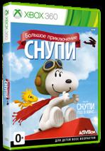 Снупи. Большое приключение (Peanuts: Snoopy's Grand Adventure (Xbox 360)